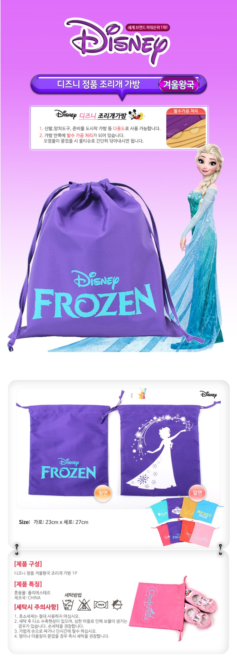 디즈니 겨울왕국 발레 조리개 가방 - 썸몰, 4,500원, 가방, 보조가방