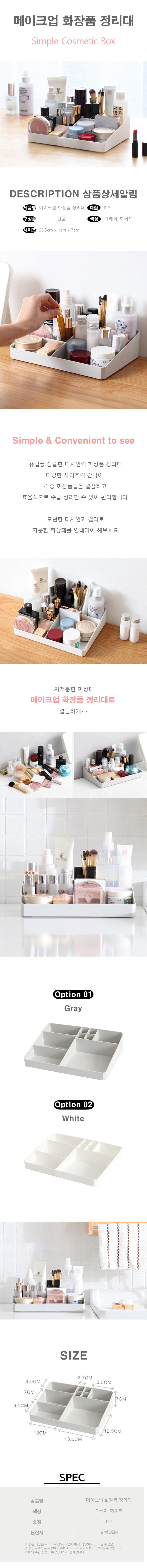 메이크업 화장품 정리대 - 썸몰, 11,300원, 정리함, 브러쉬정리함