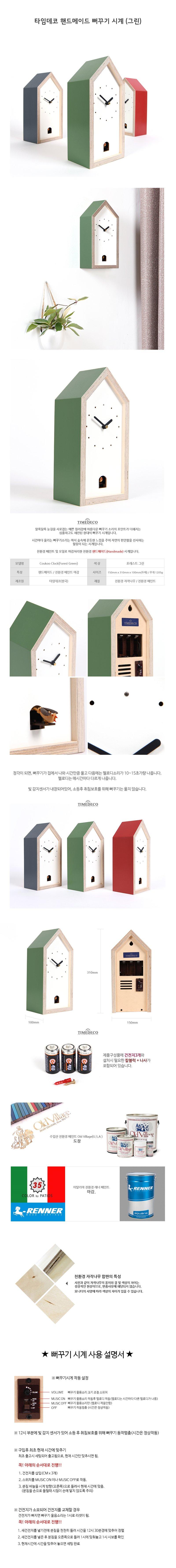 타임데코 핸드메이드 뻐꾸기 시계 (그린) - 썸몰, 150,000원, 알람/탁상시계, 디자인시계
